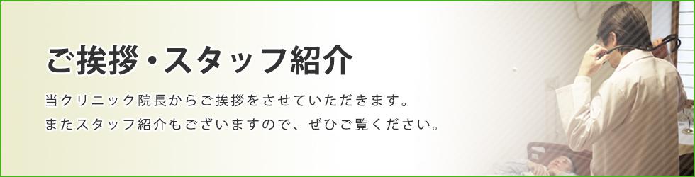 ご挨拶・スタッフ紹介